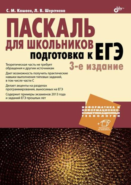Паскаль для школьников. Подготовка к ЕГЭ. 3-е изд.