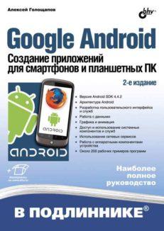 Google Android. Создание приложений для смартфонов и планшетных ПК. 2-е изд.