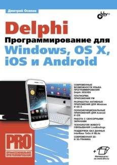 Delphi. Программирование для Windows