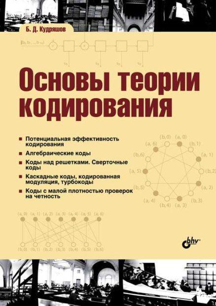 Основы теории кодирования: учеб. пособие.