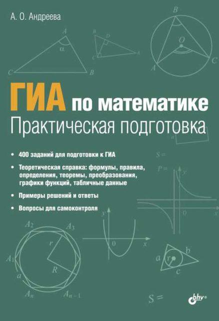 ГИА по математике. Практическая подготовка.