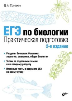 ЕГЭ по биологии. Практическая подготовка. 2-е изд.