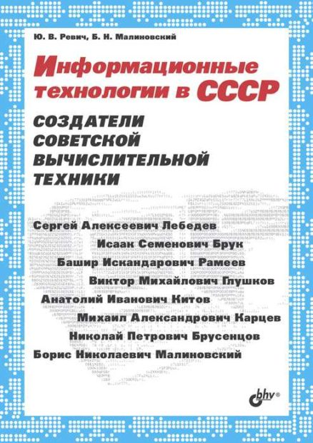 Информационные технологии в СССР. Создатели советской вычислительной техники