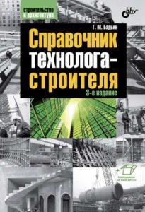 Справочник технолога-строителя. 3-е изд.