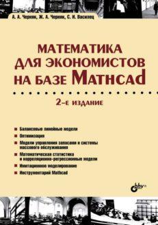 Математика для экономистов на базе Mathcad. 2-е изд.