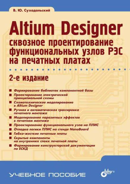 Altium Designer: сквозное проектирование функциональных узлов РЭС на печатных платах 2-е изд.