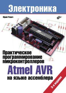 Практическое программирование микроконтроллеров Atmel AVR на языке  ассемблера. (3-е изд. исправленное)