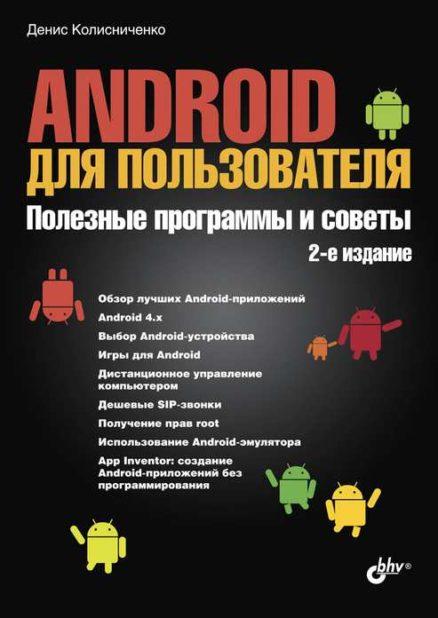Android для пользователя. Полезные программы и советы. 2-е изд.