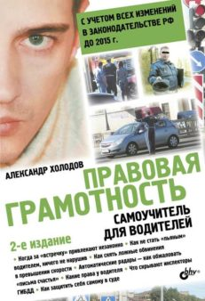 Правовая грамотность. Самоучитель для водителей. 2-е изд.