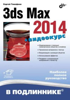 3ds Max 2014 (+ Видеокурс)