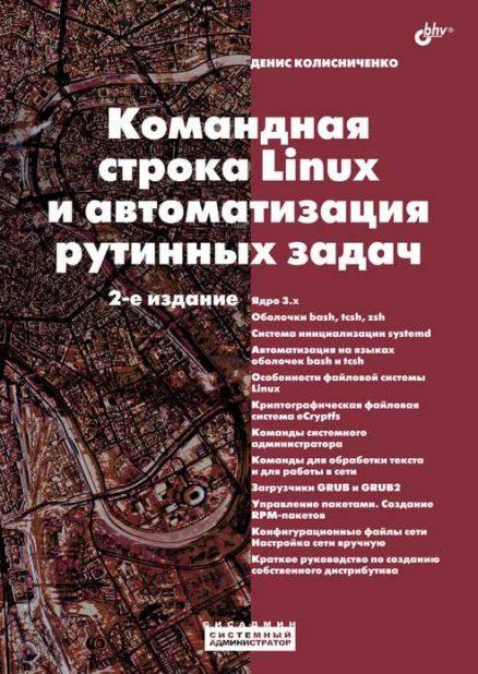 Командная строка Linux и автоматизация рутинных задач. 2-е изд.