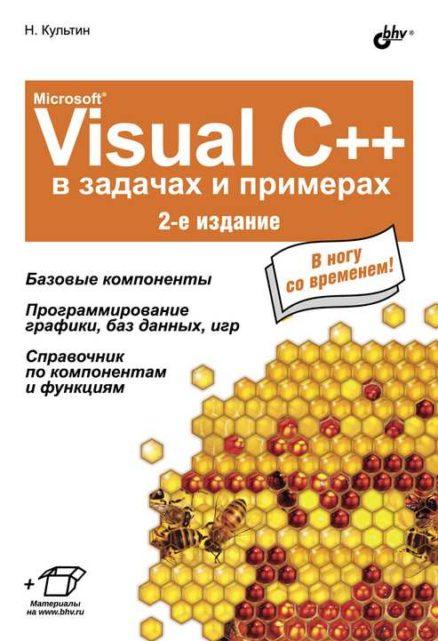 Microsoft Visual C++ в задачах и примерах. 2-е изд.