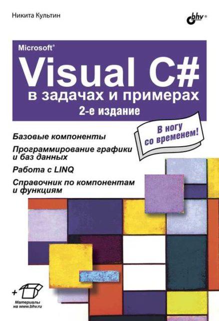 Microsoft Visual C# в задачах и примерах. 2-е изд.