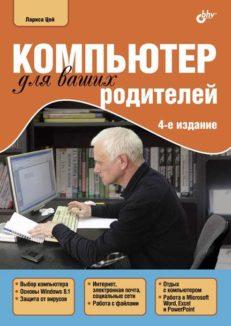 Компьютер для ваших родителей. 4-е изд.