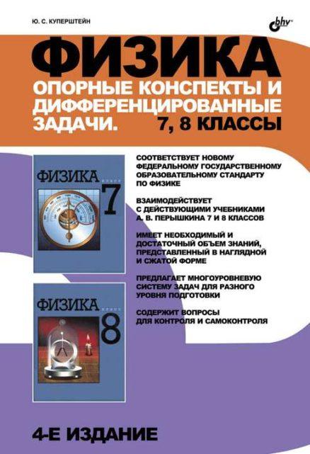 Физика. Опорные конспекты и дифференцированные задачи.7