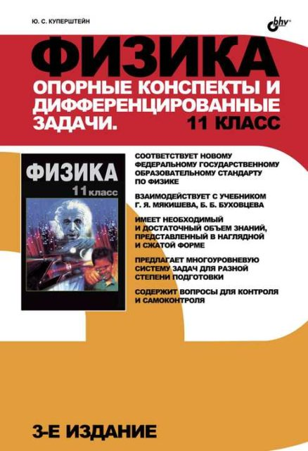 Физика. Опорные конспекты и дифференцированные задачи. 11 класс.  3-е изд.