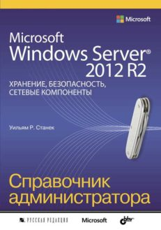 Microsoft Windows Server 2012 R2: хранение
