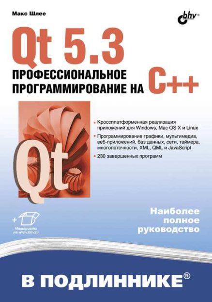 Qt 5.3. Профессиональное программирование на C++.