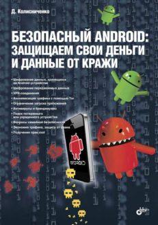 Безопасный Android: защищаем свои деньги и данные от кражи.