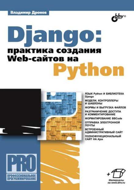 Django: практика создания Web-сайтов на Python.