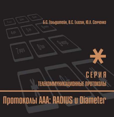 Протоколы ААА: RADIUS и Diameter. Книга 9.