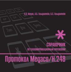 Протокол Megaco/H.248. Справочник.