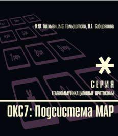 Протоколы стека ОКС7. Подсистема МАР. Книга 10.