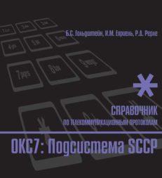 Стек протоколов ОКС7. Подсистема SCCP