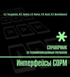 Интерфейсы СОРМ. Справочник по телекоммуникационным протоколам.
