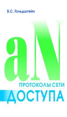 Протоколы сети доступа. Том 2. 3-изд.