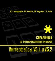 Интерфейсы V5.1 и V5.2. Справочник.