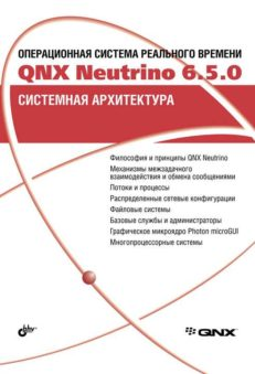 Операционная система реального времени QNX Neutrino 6.5.0. Системная архитектура