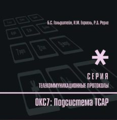 Протоколы стека ОКС7: подсистема ТСАР. Книга 11.