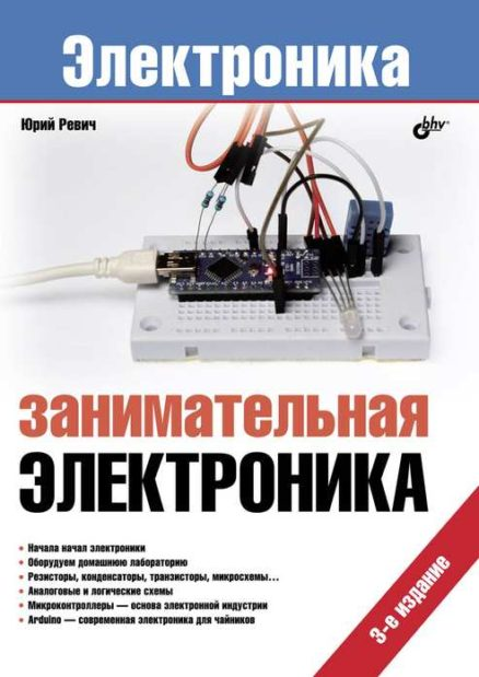 Занимательная электроника. 3-е изд.