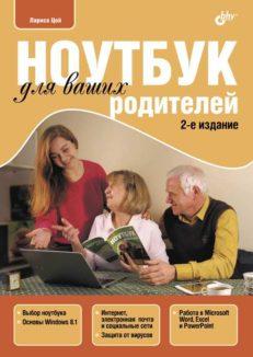 Ноутбук для ваших родителей. 2 изд.