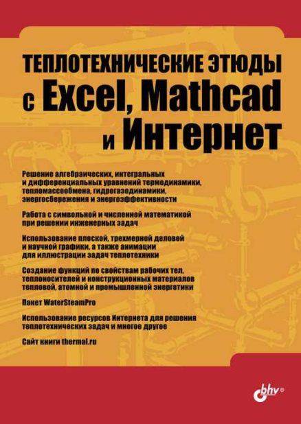 Теплотехнические этюды с Excel