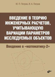 Введение в теорию инженерных расчетов