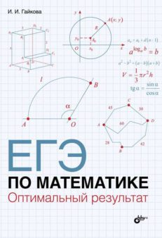ЕГЭ по математике. Оптимальный результат.