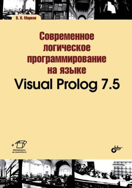 Современное логическое программирование на языке Visual Prolog 7.5.