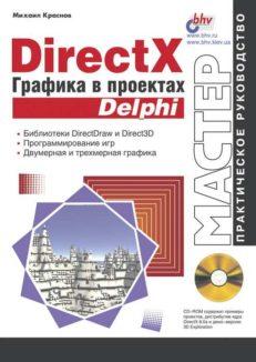 DirectX. Графика в проектах Delphi (+CD-ROM)
