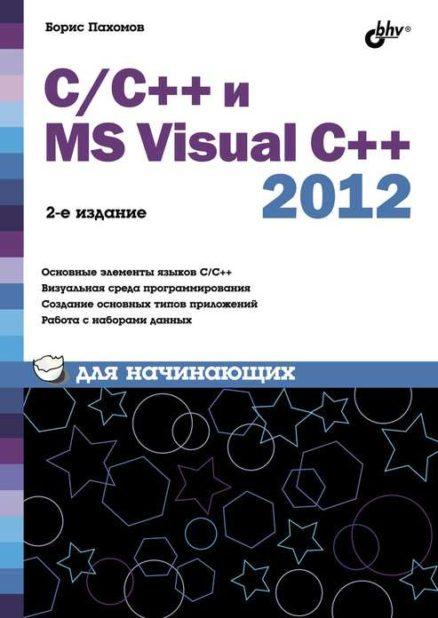 C/C++ и MS Visual C++ 2012 для начинающих. 2-е изд.