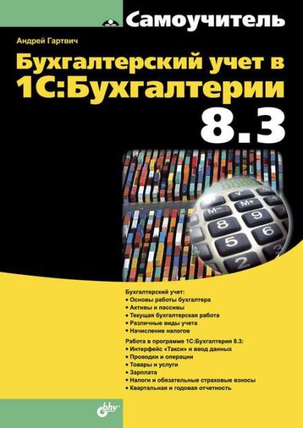 Бухгалтерский учет в 1С:Бухгалтерии 8.3. Самоучитель.