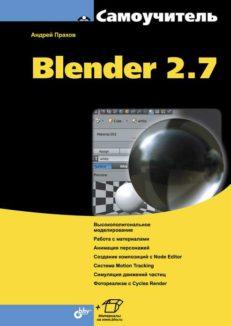 Самоучитель Blender 2.7.