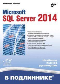 Microsoft SQL Server 2014.