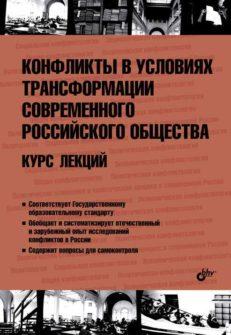Конфликты в условиях трансформации современного российского общества. Курс лекций.