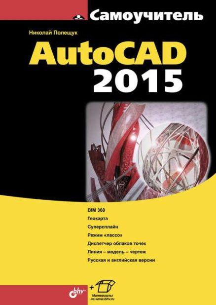 Самоучитель AutoCAD 2015.