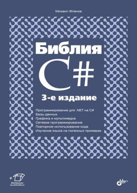 Библия C#. 3-е изд.