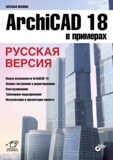 ArchiCAD 18 в примерах. Русская версия.