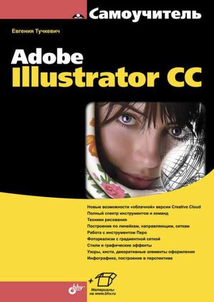 Самоучитель Adobe Illustrator CC.
