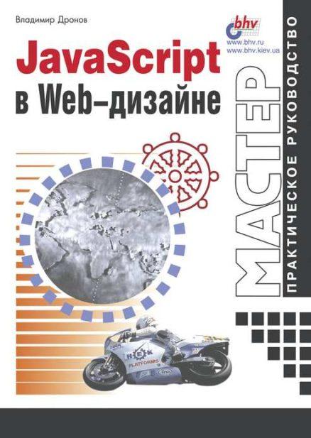 JavaScript в Web-дизайне